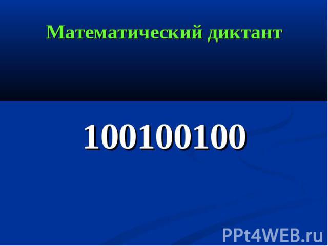 100100100