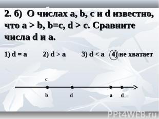 1) d = a 2) d > а 3) d < a 4) не хватает 1) d = a 2) d > а 3) d < a