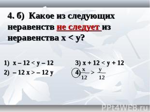1) x – 12 < y – 12 3) x + 12 < y + 12 1) x – 12 < y – 12 3) x + 12 <