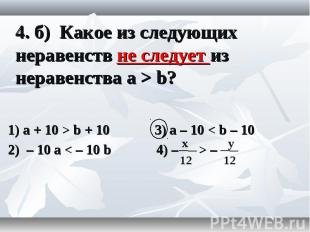 1) a + 10 > b + 10 3) a – 10 < b – 10 1) a + 10 > b + 10 3) a – 10 <