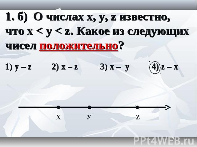 1) y – z 2) x – z 3) x – y 4) z – x 1) y – z 2) x – z 3) x – y 4) z – x