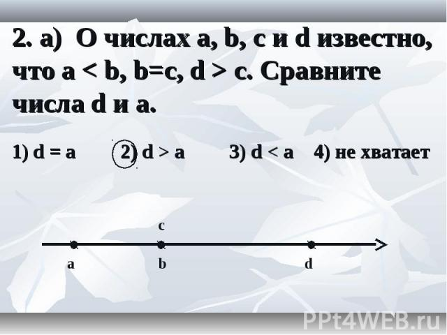 1) d = a 2) d > а 3) d < a 4) не хватает 1) d = a 2) d > а 3) d < a 4) не хватает