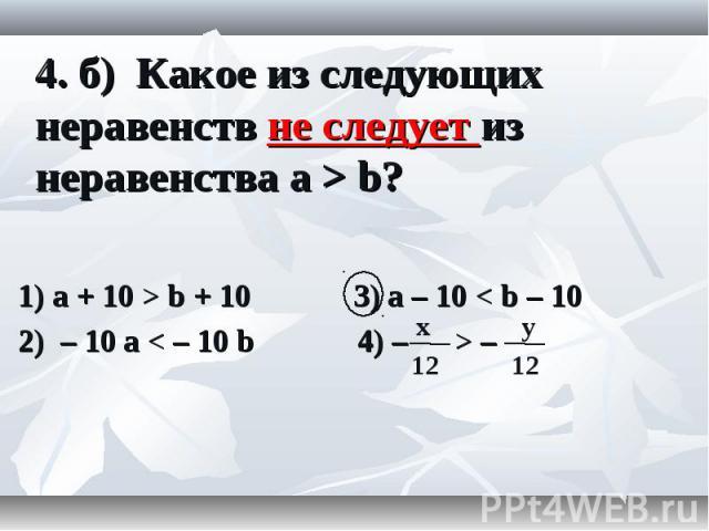 1) a + 10 > b + 10 3) a – 10 < b – 10 1) a + 10 > b + 10 3) a – 10 < b – 10 2) – 10 а < – 10 b 4) – > –
