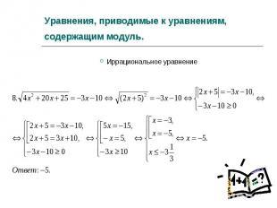 Иррациональное уравнение Иррациональное уравнение