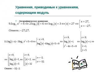 Логарифмическое уравнение Логарифмическое уравнение