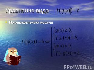 По определению модуля По определению модуля