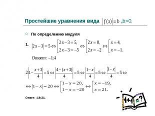 По определению модуля По определению модуля 1. Ответ: -19;21.