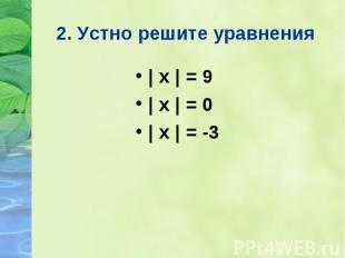 | х | = 9 | х | = 9 | х | = 0 | х | = -3