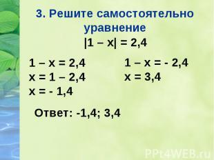 |1 – х| = 2,4 |1 – х| = 2,4