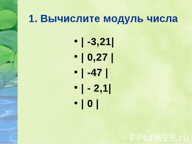 | -3,21| | -3,21| | 0,27 | | -47 | | - 2,1| | 0 |