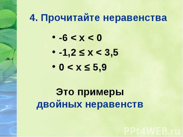-6 < х < 0 -6 < х < 0 -1,2 ≤ х < 3,5 0 < х ≤ 5,9