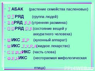 _ АБАК (растение семейства пасленовых) _ АБАК (растение семейства пасленовых)
