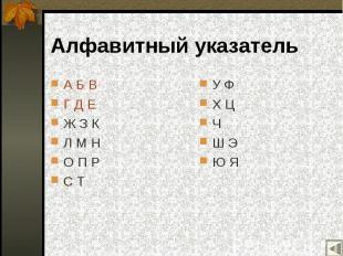 А Б В А Б В Г Д Е Ж З К Л М Н О П Р С Т