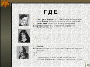 Гаусс Карл Фридрих (1777-1855) немецкий математик Метод Гаусса решения систем ли