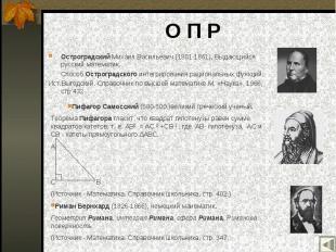 Остроградский Михаил Васильевич (1801-1861), Выдающийся русский математик. Остро