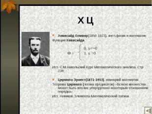 Хевисайд Оливер(1850-1923), англ.физик и математик Хевисайд Оливер(1850-1923), а