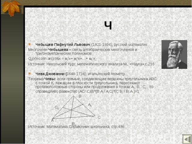 Чебышев Пафнутий Львович (1821-1894), русский математик Чебышев Пафнутий Львович (1821-1894), русский математик Многочлен Чебышева – связь алгебраических многочленов и тригонометрических полиномов QN(x)=cosn arccosx = 0n x+ 1n x+…+ Nn x Источник: Ни…