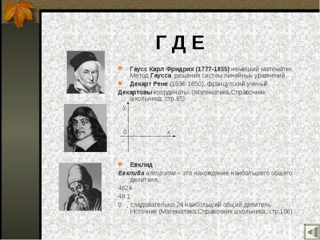 Гаусс Карл Фридрих (1777-1855) немецкий математик Метод Гаусса решения систем линейных уравнений. Гаусс Карл Фридрих (1777-1855) немецкий математик Метод Гаусса решения систем линейных уравнений. Декарт Рене (1596-1650), французский ученый Декартовы…