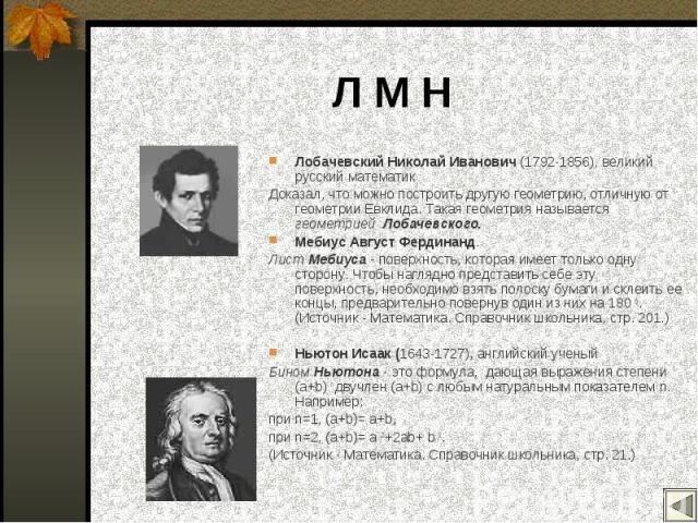 Лобачевский Николай Иванович (1792-1856), великий русский математик Лобачевский Николай Иванович (1792-1856), великий русский математик Доказал, что можно построить другую геометрию, отличную от геометрии Евклида. Такая геометрия называется геометри…