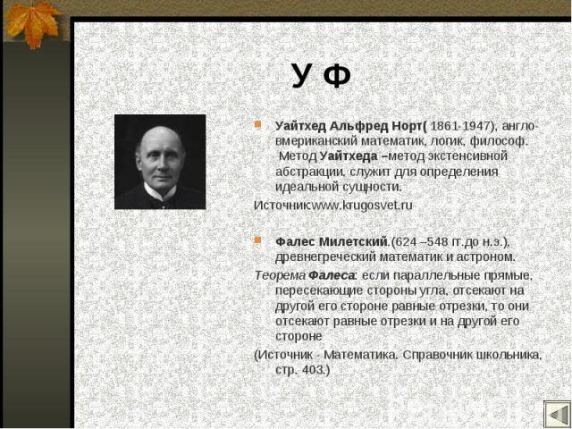 Уайтхед Альфред Норт( 1861-1947), англо-вмериканский математик, логик, философ. Метод Уайтхеда –метод экстенсивной абстракции, служит для определения идеальной сущности. Уайтхед Альфред Норт( 1861-1947), англо-вмериканский математик, логик, философ.…