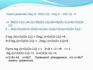 2+ 30/(2х-11)= (4х-22+30)/(2х-11)=(4х+8)/(2х-11)=4(х+2)/(2х-11) 2+ 30/(2х-11)= (