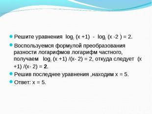 Решите уравнения log2 (х +1) - log2 (х -2 ) = 2. Решите уравнения log2 (х +1) -