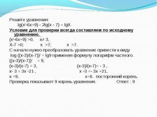 Решите уравнения: Решите уравнения: lg(х2-6х+9) - 2lg(х - 7) = lg9. Условие для