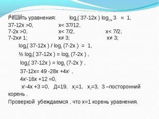 Решить уравнения: log9( 37-12х ) log7-2х 3 = 1, Решить уравнения: log9( 37-12х )