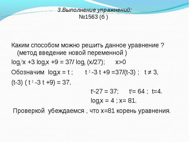 Каким способом можно решить данное уравнение ? (метод введение новой переменной ) Каким способом можно решить данное уравнение ? (метод введение новой переменной ) log3 2х +3 log3х +9 = 37/ log3 (х/27); х>0 Обозначим log3х = t ; t 2 -3 t +9 =37/(…