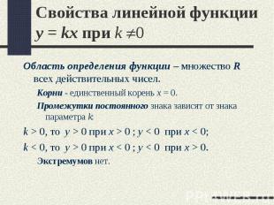 Область определения функции – множество R всех действительных чисел. Облас