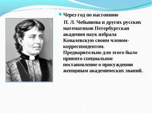 Через год по настоянию Через год по настоянию П. Л. Чебышева и других русских ма