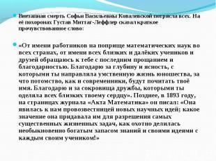 Внезапная смерть Софьи Васильевны Ковалевской потрясла всех. На её похоронах Гус