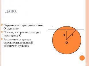 Окружность с центром в точке О радиуса r Прямая, которая не проходит через центр