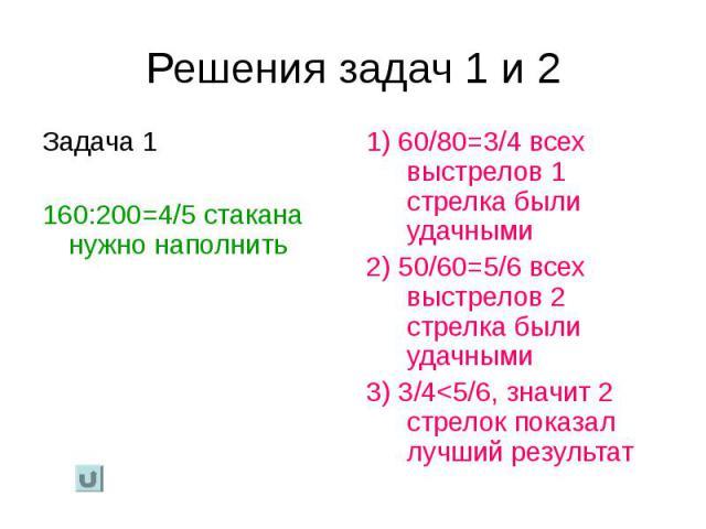 Задача 1 Задача 1 160:200=4/5 стакана нужно наполнить