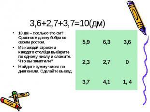 10 дм – сколько это см? Сравните длину бобра со своим ростом. 10 дм – сколько эт