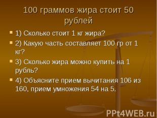 1) Сколько стоит 1 кг жира? 1) Сколько стоит 1 кг жира? 2) Какую часть составляе