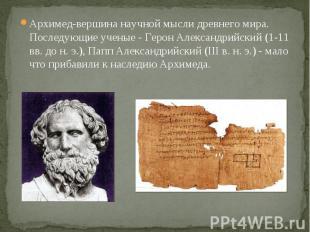 Архимед-вершина научной мысли древнего мира. Последующие ученые - Герон Александ