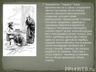 """Знаменитое """"Эврика!"""" было произнесено не в связи с открытием закона Ар"""