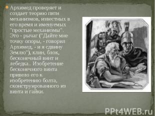 Архимед проверяет и создает теорию пяти механизмов, известных в его время и имен