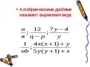 Алгебраическими дробями называют выражения вида: Алгебраическими дробями называю