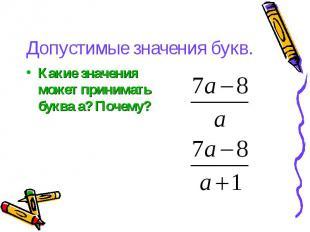 Какие значения может принимать буква а? Почему? Какие значения может принимать б