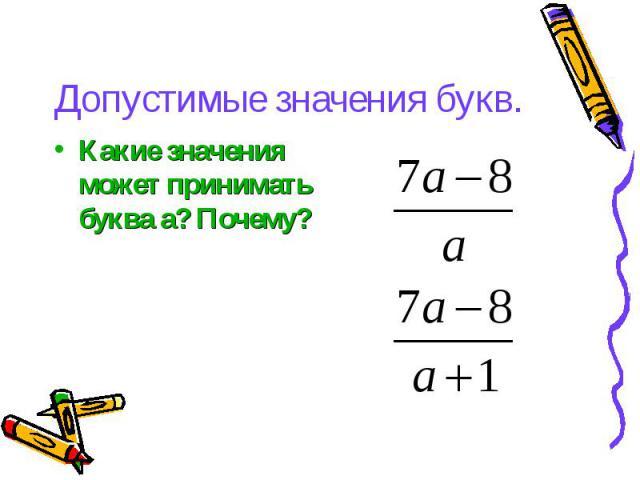 Какие значения может принимать буква а? Почему? Какие значения может принимать буква а? Почему?
