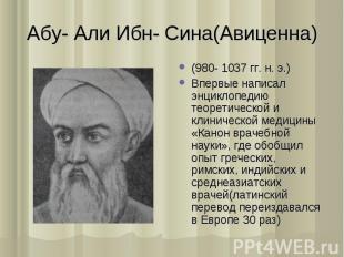 (980- 1037 гг. н. э.) (980- 1037 гг. н. э.) Впервые написал энциклопедию теорети