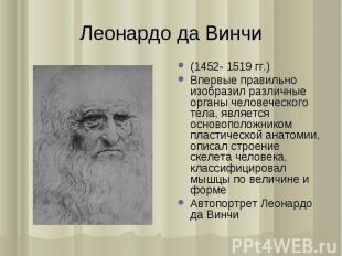 (1452- 1519 гг.) (1452- 1519 гг.) Впервые правильно изобразил различные органы ч