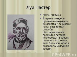 (1822- 1895 гг.) (1822- 1895 гг.) Впервые создал и применил вакцину от бешенства