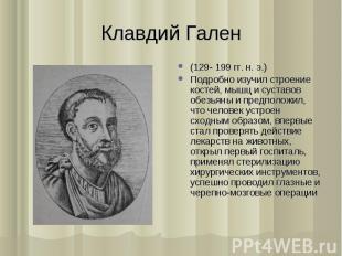 (129- 199 гг. н. э.) (129- 199 гг. н. э.) Подробно изучил строение костей, мышц