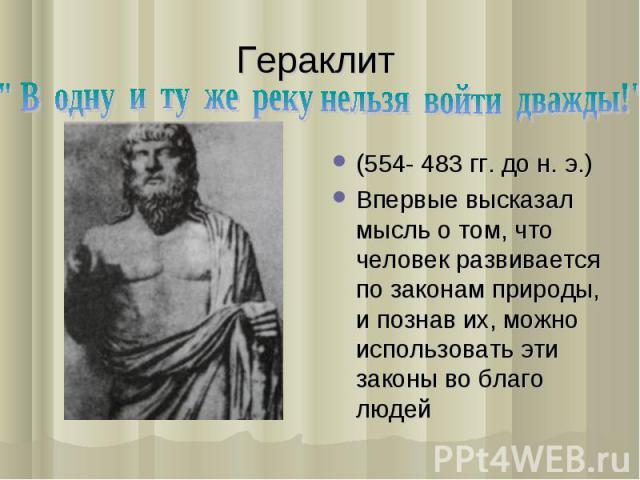 (554- 483 гг. до н. э.) (554- 483 гг. до н. э.) Впервые высказал мысль о том, что человек развивается по законам природы, и познав их, можно использовать эти законы во благо людей