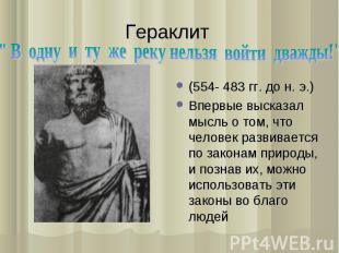 (554- 483 гг. до н. э.) (554- 483 гг. до н. э.) Впервые высказал мысль о том, чт