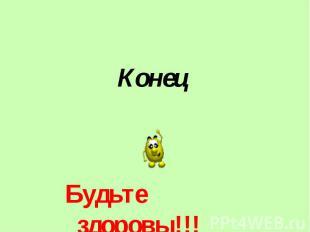 Конец Будьте здоровы!!!