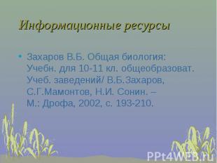 Захаров В.Б. Общая биология: Учебн. для 10-11 кл. общеобразоват. Учеб. заведений